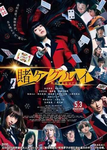 kakegurui live action film sequel
