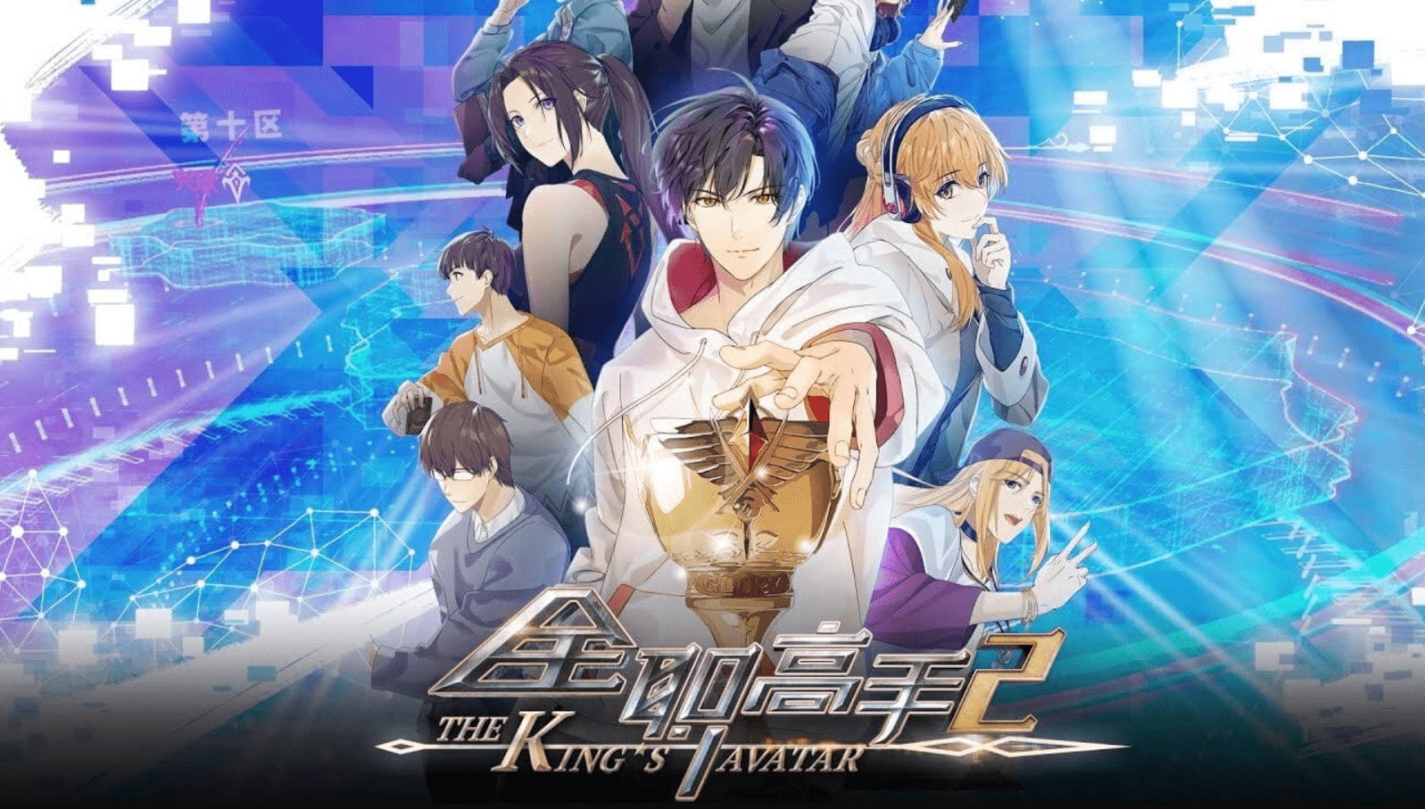 The King's Avatar- best Chinese anime