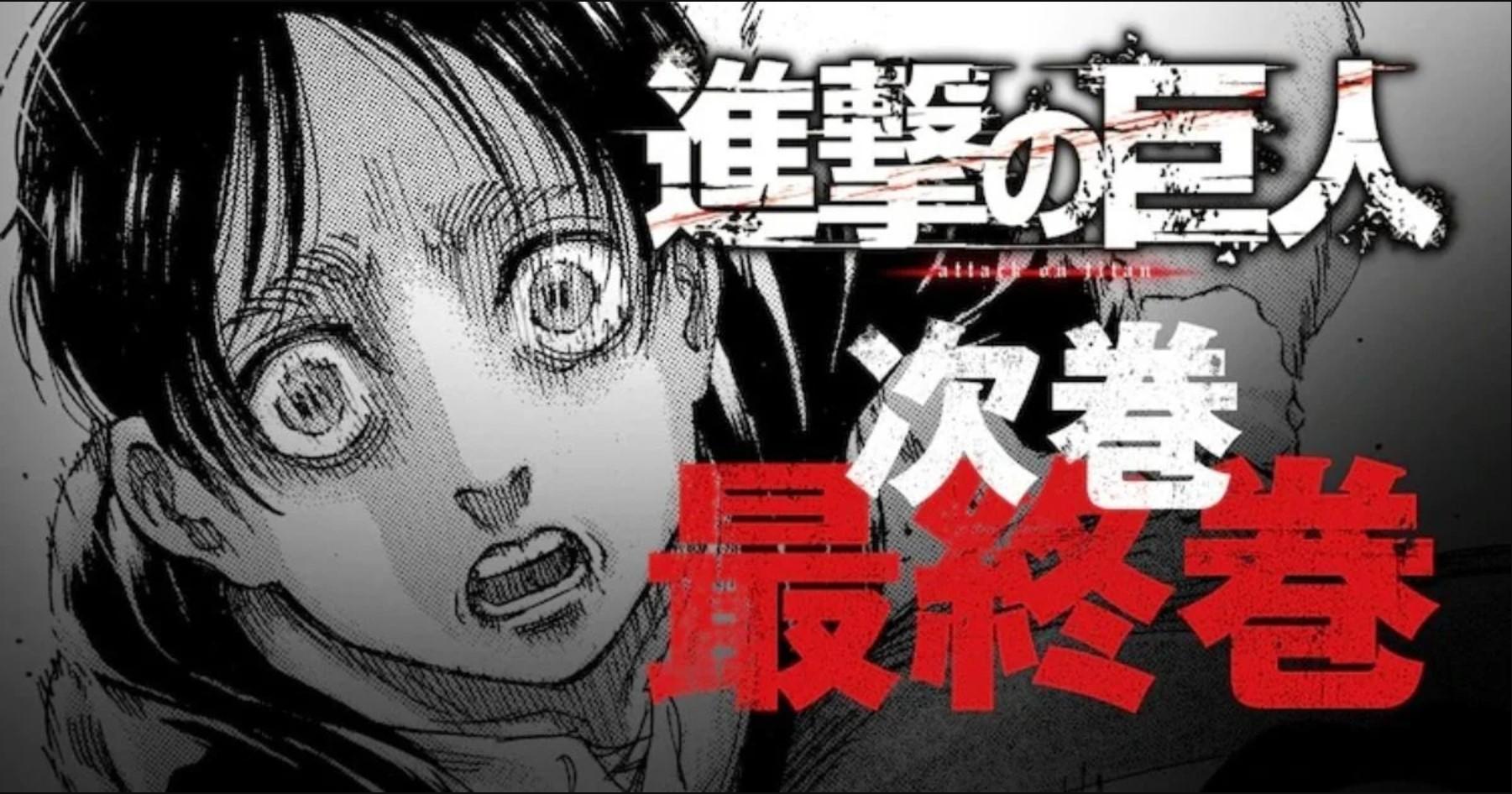 Attack on Titan manga
