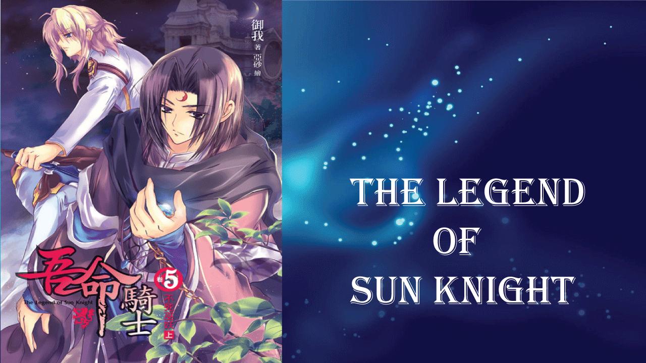 The Legend of Sun Knight- best light novels