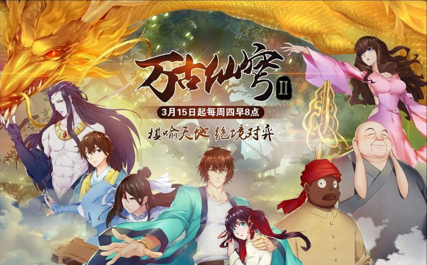 Anime like Soul Land!