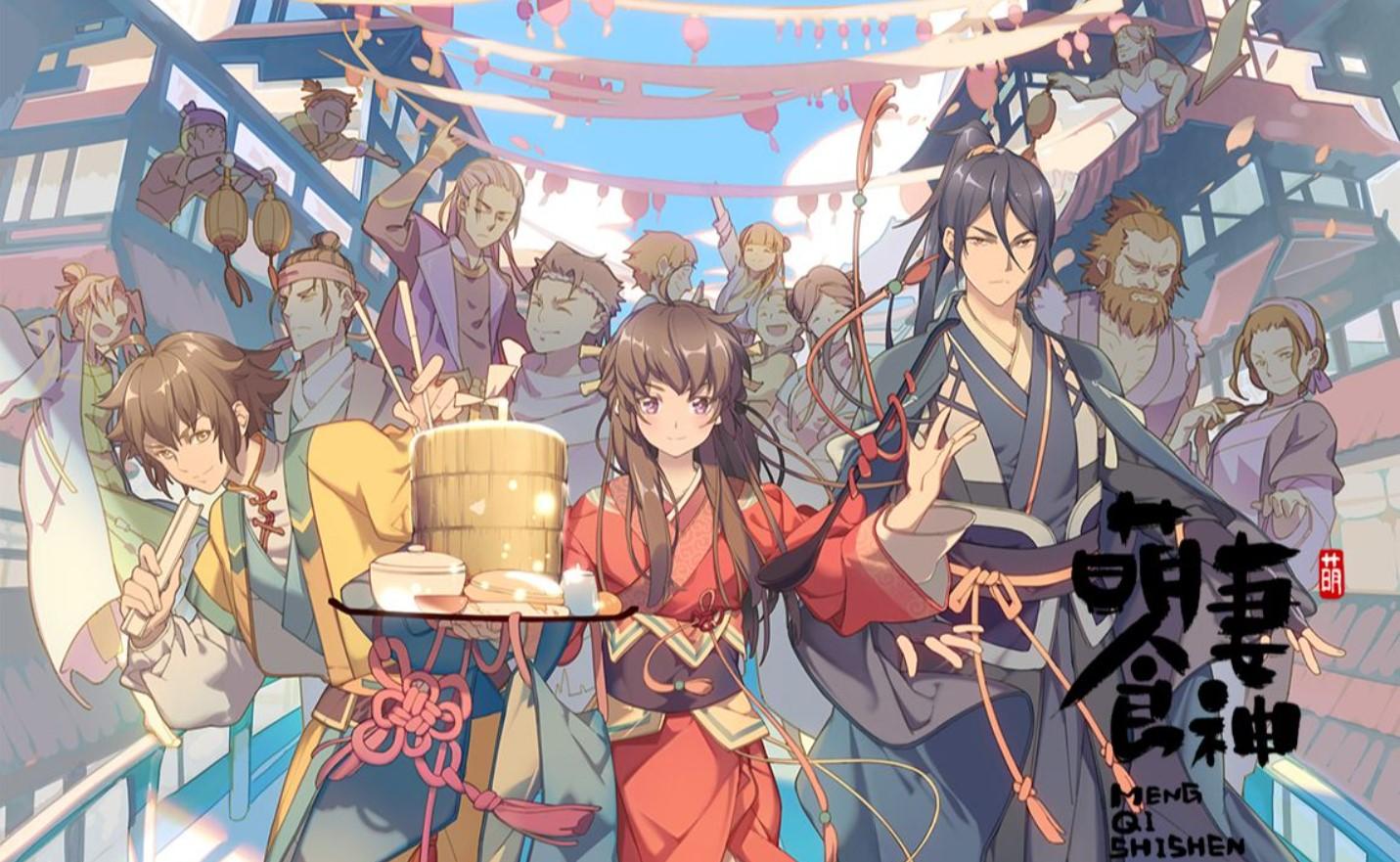Meng Qi Shi Shen- best cooking anime